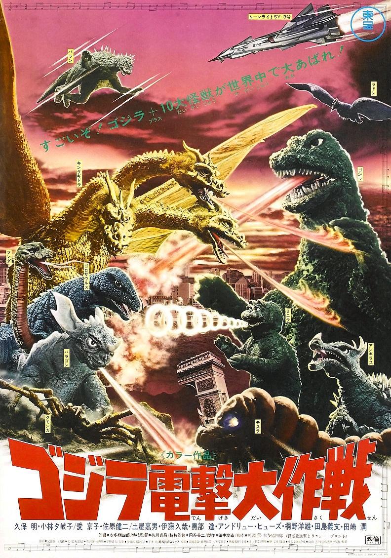 Godzilla pelicula