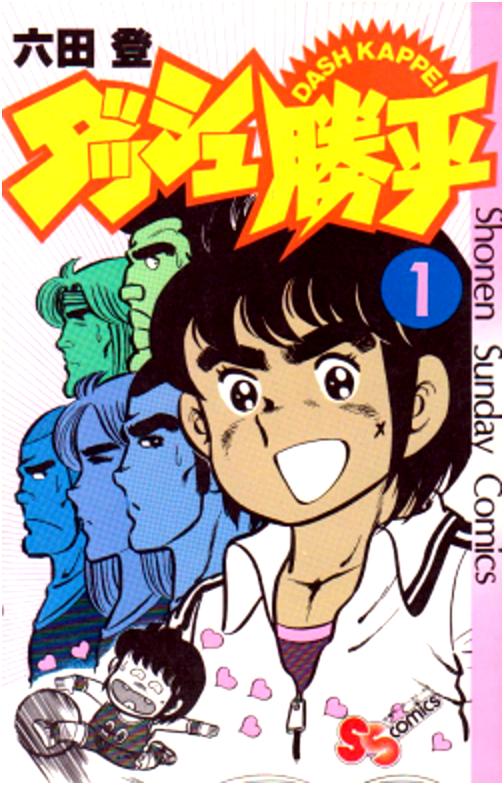 Tomo japonés de Dash Kappei