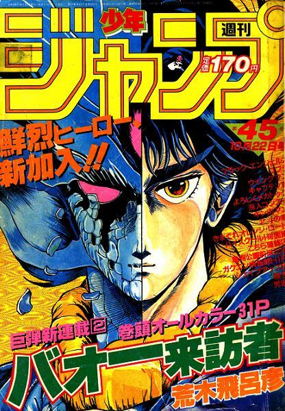 Baoh en Weekly Shonen Jump