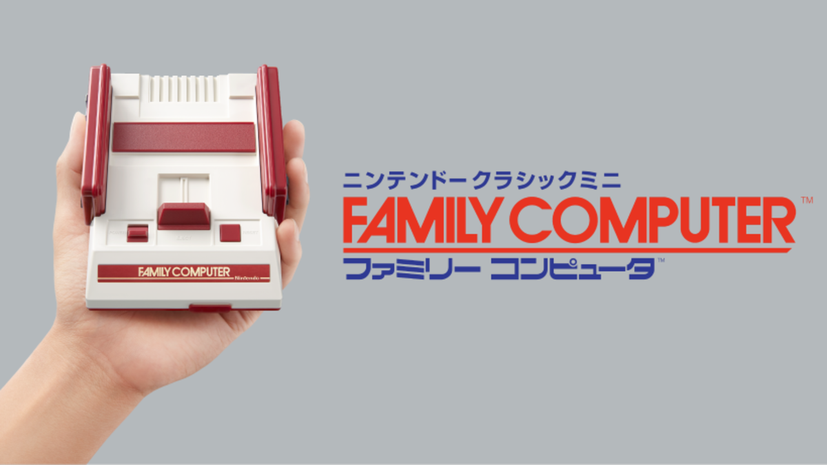 Family Computer Mini